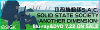攻殻機動隊 S.A.C. SOLID STATE SOCIETY 3D-ANOTHER DIMENSION-