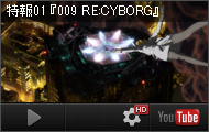 009 RE:CYBORG Special Trailer 1 © 009 RE:CYBORG Production Committee