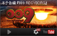 009 RE:CYBORG (Cyborg 009) Main Trailer ©  009 RE:CYBORG Production Committee