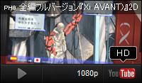 全編フルバージョン『Xi AVANT(クロッシィ・アバン)』2D版