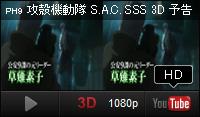 PH9(神山健治監督作品)チャンネル Powered by YouTube
