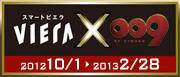 009 with Panasonic VIERA ビエラ限定 映画『009 RE:CYBORG』がリビングで観られる!キャンペーン © 「009 RE:CYBORG」製作委員会